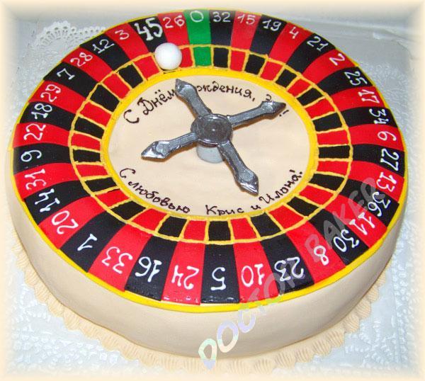 Торт рулетка казино игровые автоматы алмазы с бонусом играть бесплатно