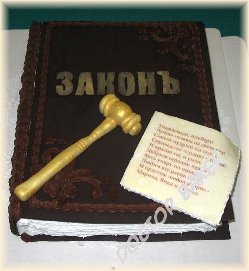 Книга в подарок юристу